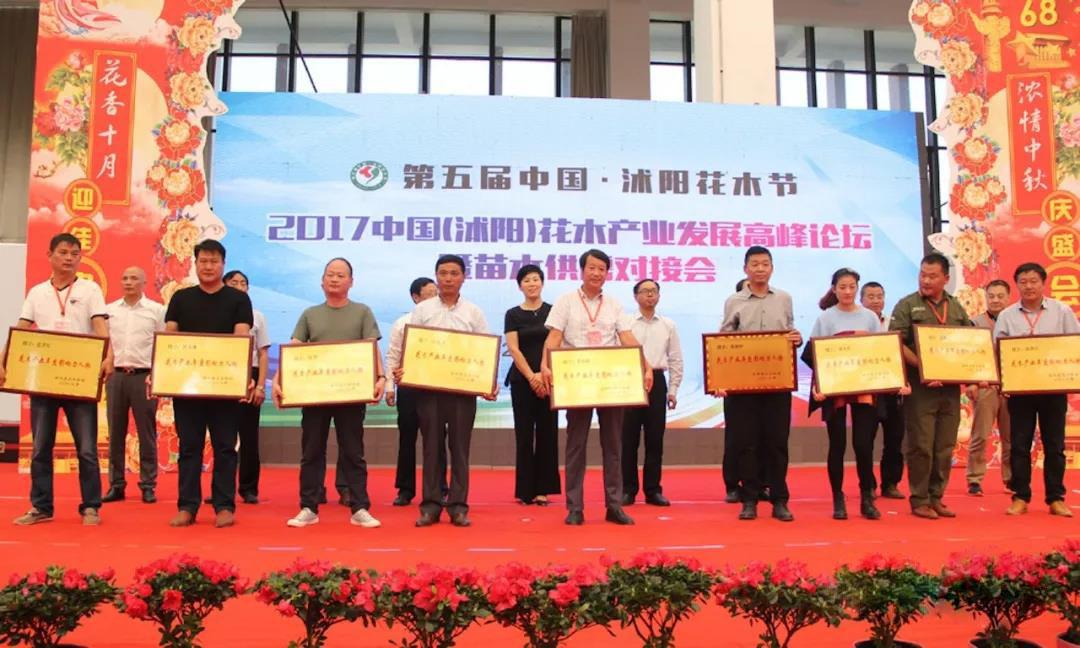 第六届中国·沭阳花木节将办—同期举办2018中国·沭阳苗木交易博览会、第五届中国精品盆景(沭阳)邀请展