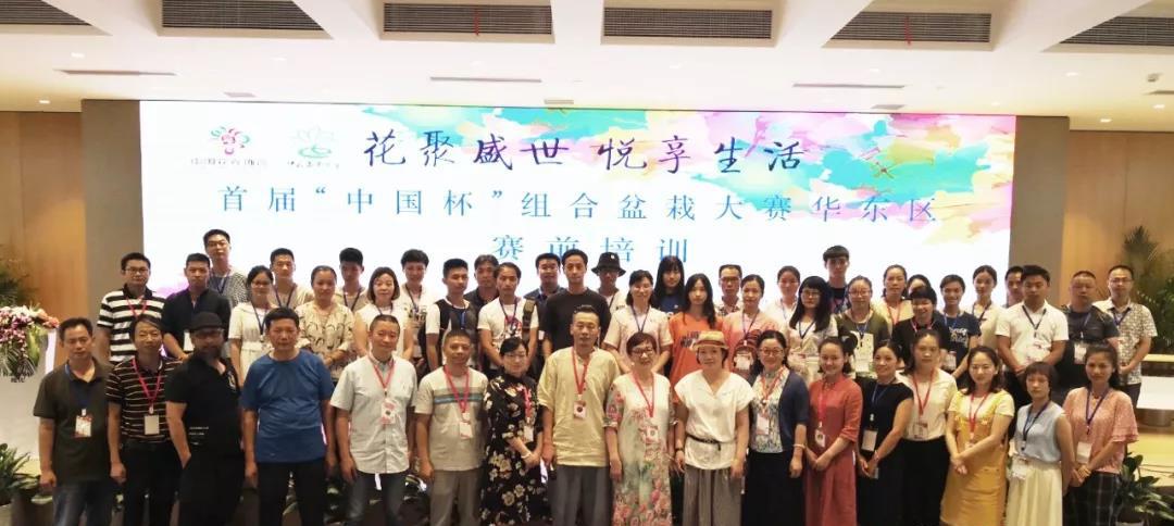 """首届""""中国杯""""组合盆栽大赛华东区赛前培训在杭州举办"""