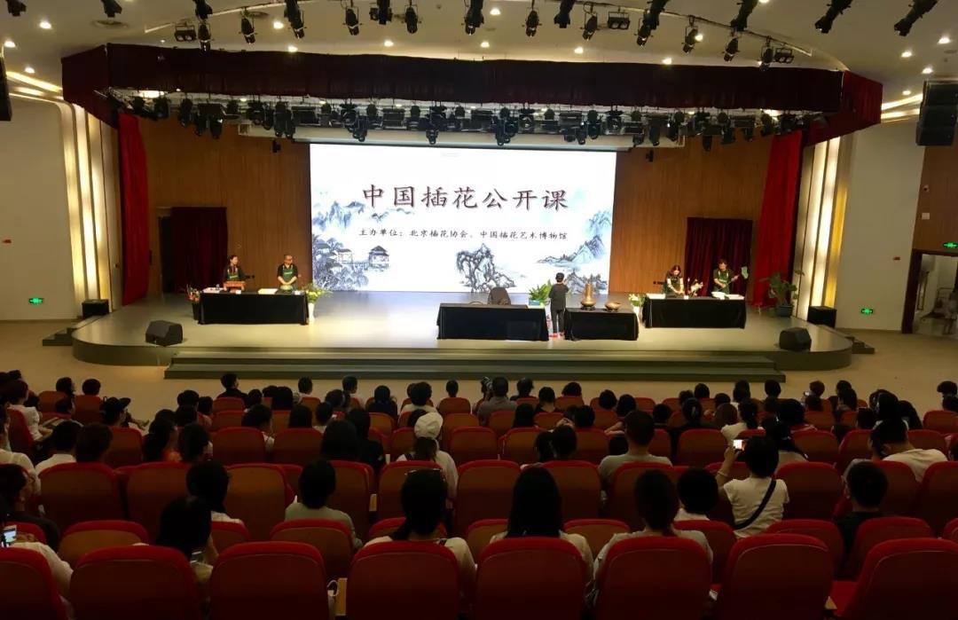 北京插花协会举办中国插花公开课